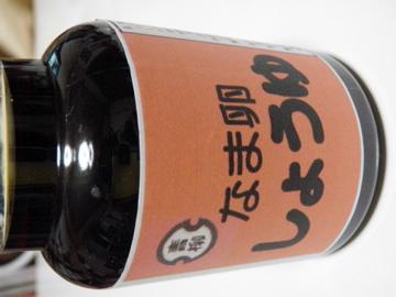なま卵用醤油