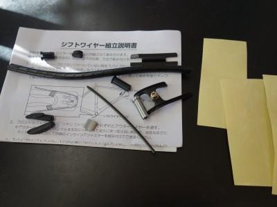 Di2&ケーブル式 総小物と取り付け説明書